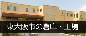 東大阪市の工場・倉庫イメージ