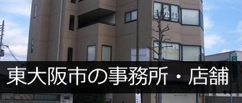 東大阪市の事務所・店舗イメージ