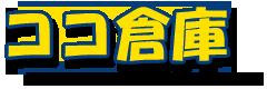 大阪の貸し倉庫・貸し工場・事務所・店舗用物件ならココ倉庫